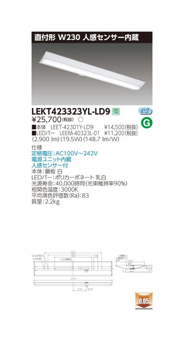 東芝 LEDベースライト TENQOO直付40形W230センサ LED組み合せ器具 LEKT423323YL-LD9