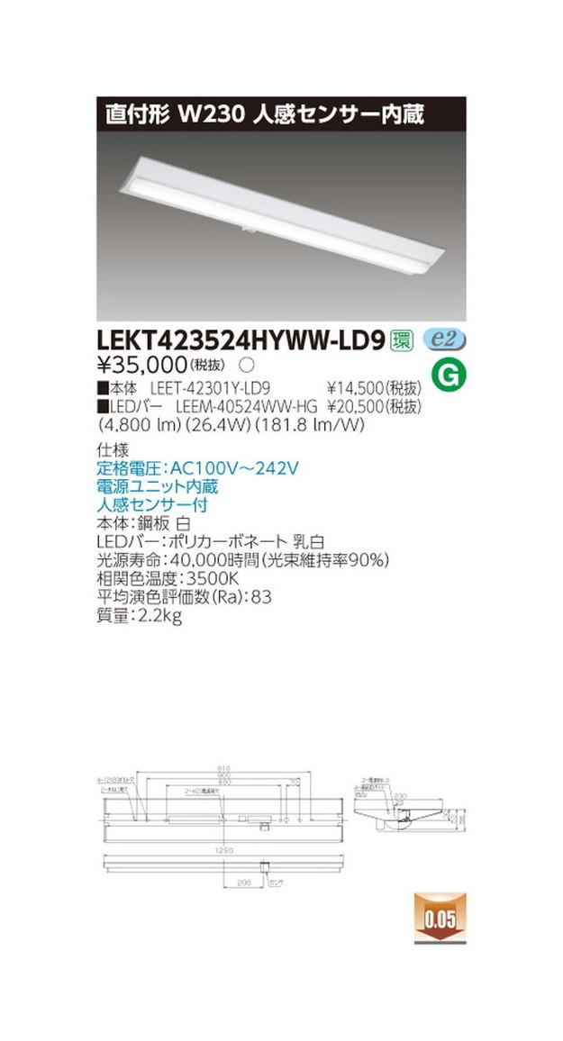 東芝 LEDベースライト TENQOO直付40形W230センサ LED組み合せ器具 LEKT423524HYWW-LD9
