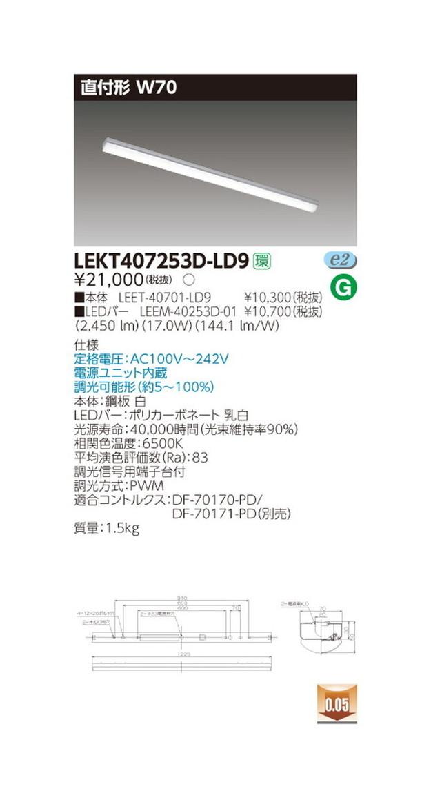 東芝 LEDベースライト LEKT407253D-LD9 TENQOO直付40形W70 LED組み合せ器具