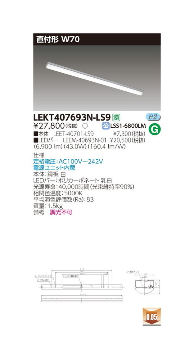 東芝 LEDベースライト TENQOO直付40形W70 LED組み合せ器具 LEKT407693N-LS9