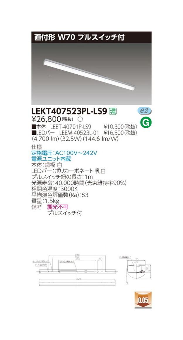 東芝 LEDベースライト TENQOO直付40形W70プル LED組み合せ器具 LEKT407523PL-LS9