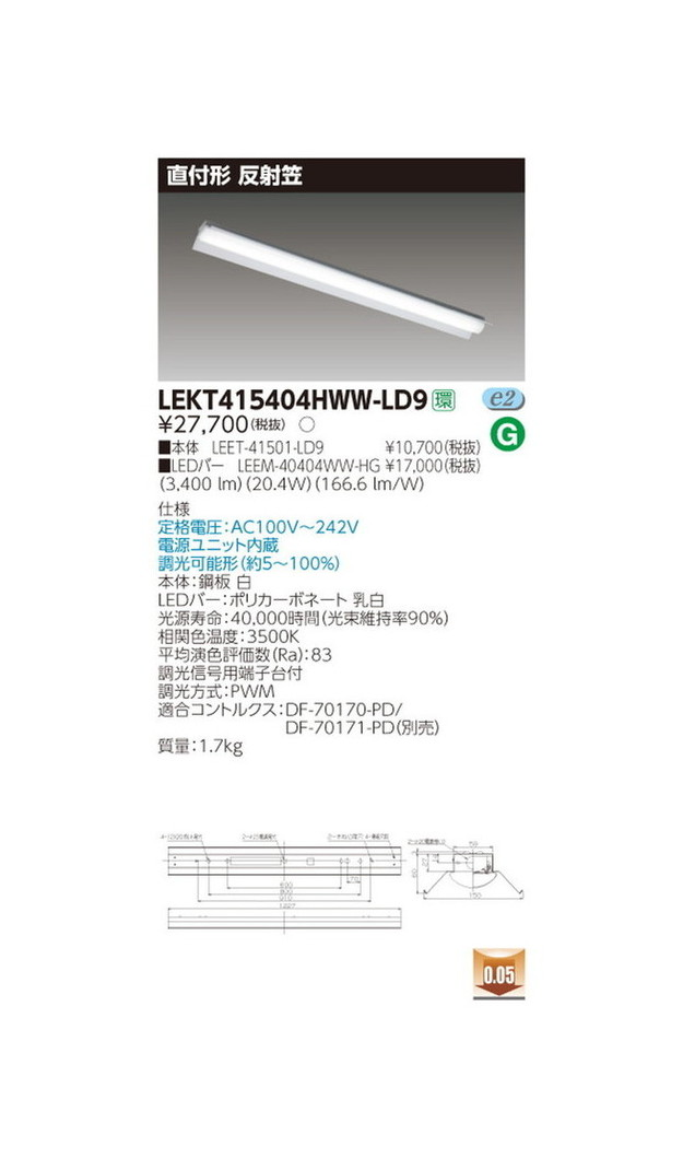 東芝 LEDベースライト LEKT415404HWW-LD9 TENQOO直付40形反射笠調光 LED組み合せ器具