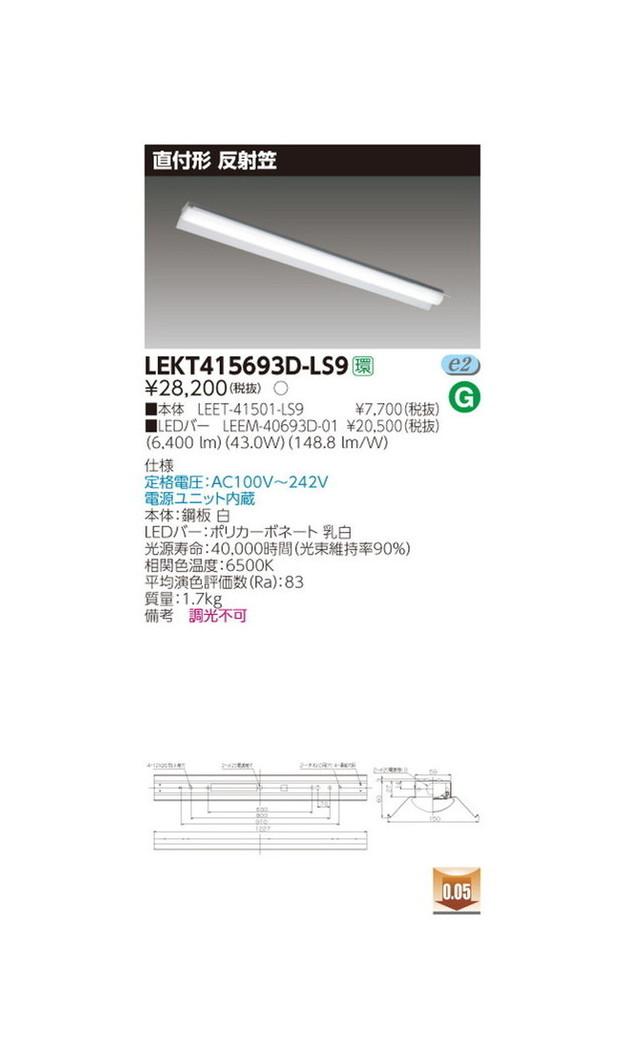 東芝 LEDベースライト LEKT415693D-LS9 TENQOO直付40形反射笠 LED組み合せ器具