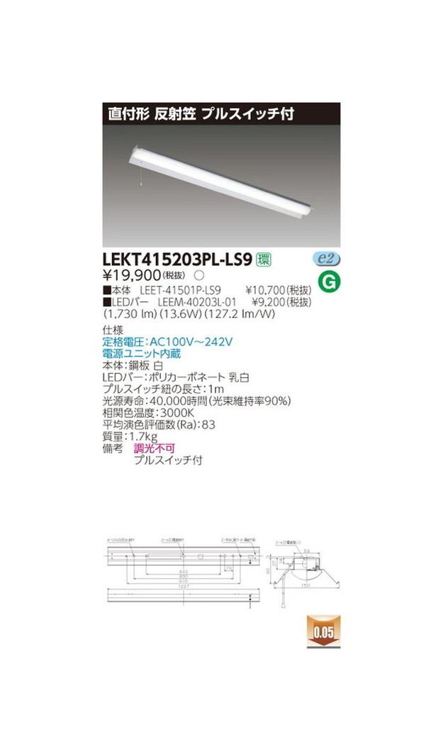 東芝 LEDベースライト LEKT415203PL-LS9 TENQOO直付40形反射笠P付 LED組み合せ器具