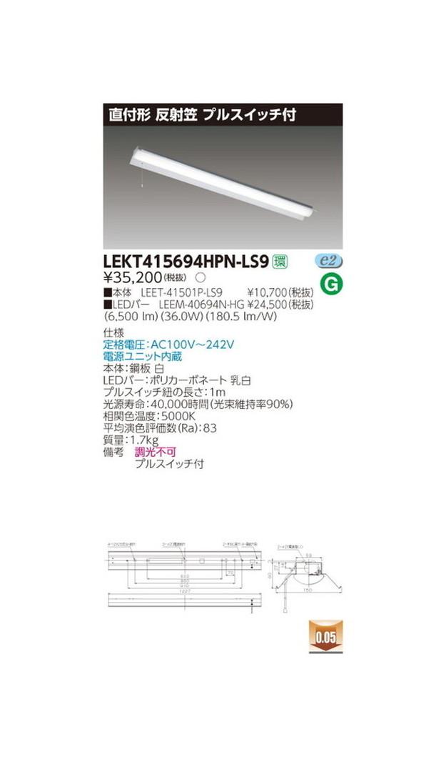 東芝 LEDベースライト TENQOO直付40形反射笠P付 LED組み合せ器具 LEKT415694HPN-LS9