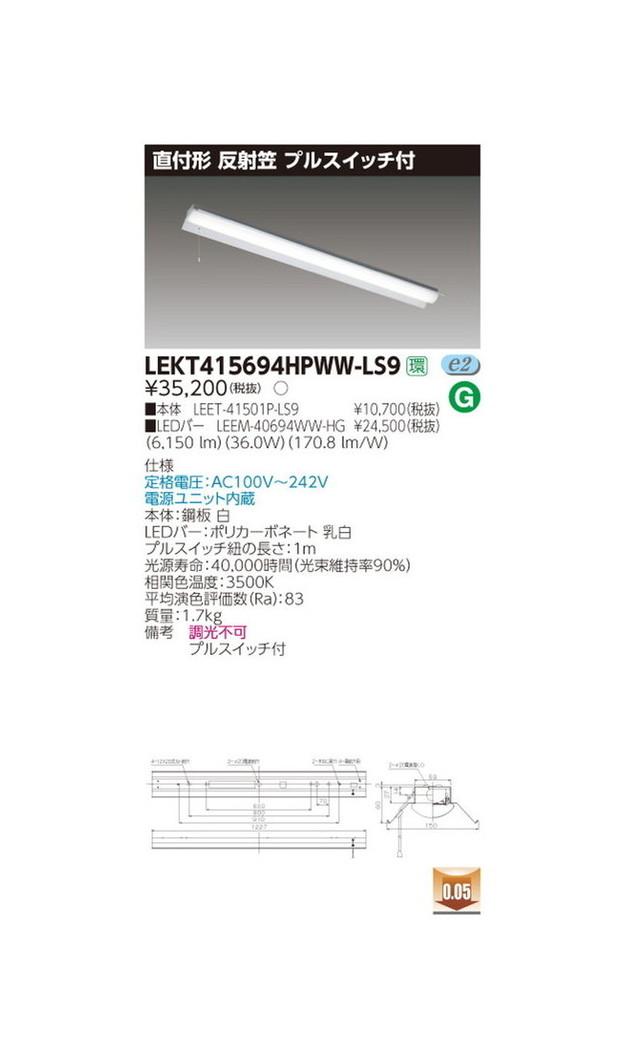 東芝 LEDベースライト TENQOO直付40形反射笠P付 LED組み合せ器具 LEKT415694HPWW-LS9