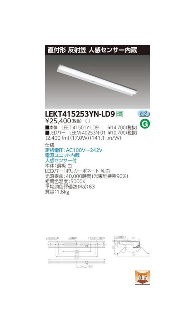 東芝 LEDベースライト LEKT415253YN-LD9 TENQOO直付40形反射笠センサ付 LED組み合せ器具