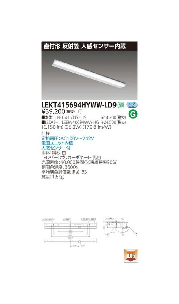東芝 LEDベースライト TENQOO直付40形反射笠センサ付 LED組み合せ器具 LEKT415694HYWW-LD9