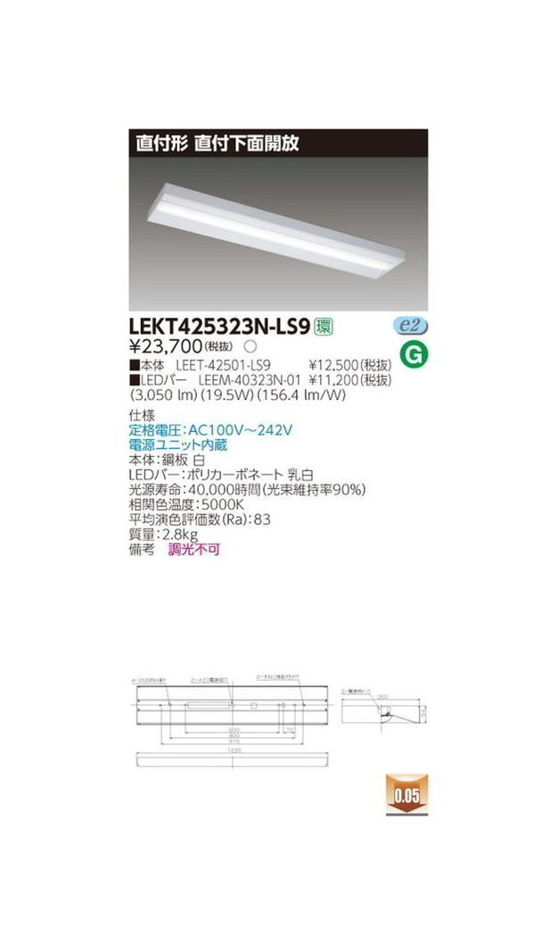 東芝 LEDベースライト LEKT425323N-LS9 TENQOO直付40形箱形 LED組み合せ器具