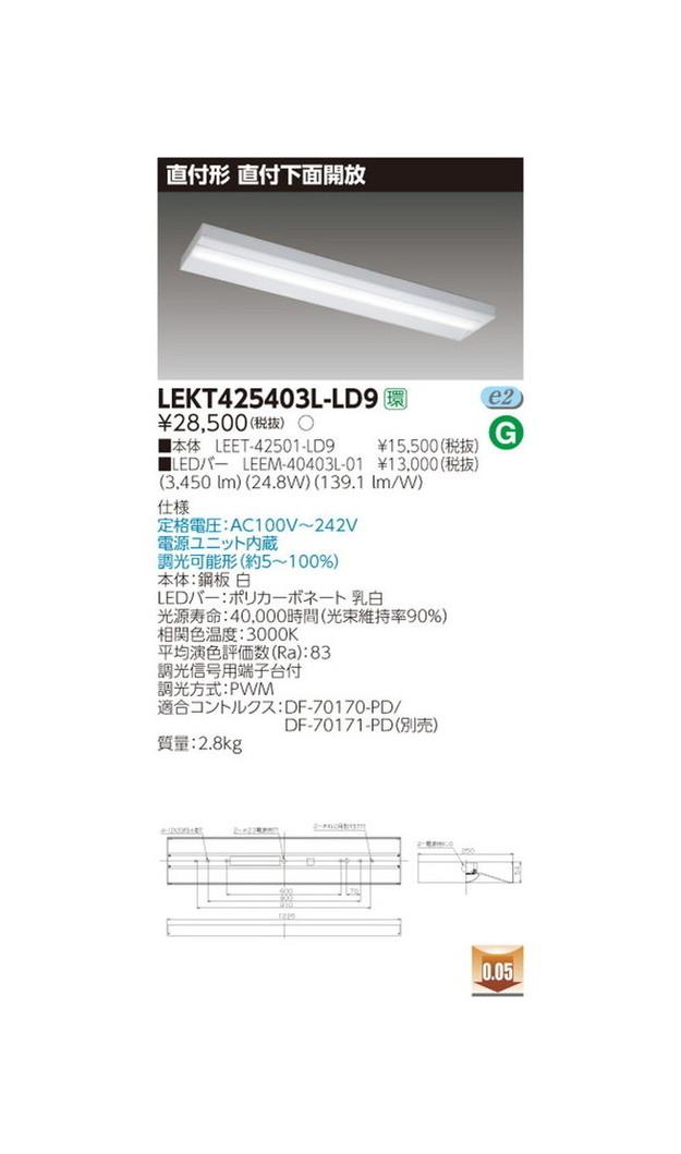 東芝 LEDベースライト LEKT425403L-LD9 TENQOO直付40形箱形調光 LED組み合せ器具