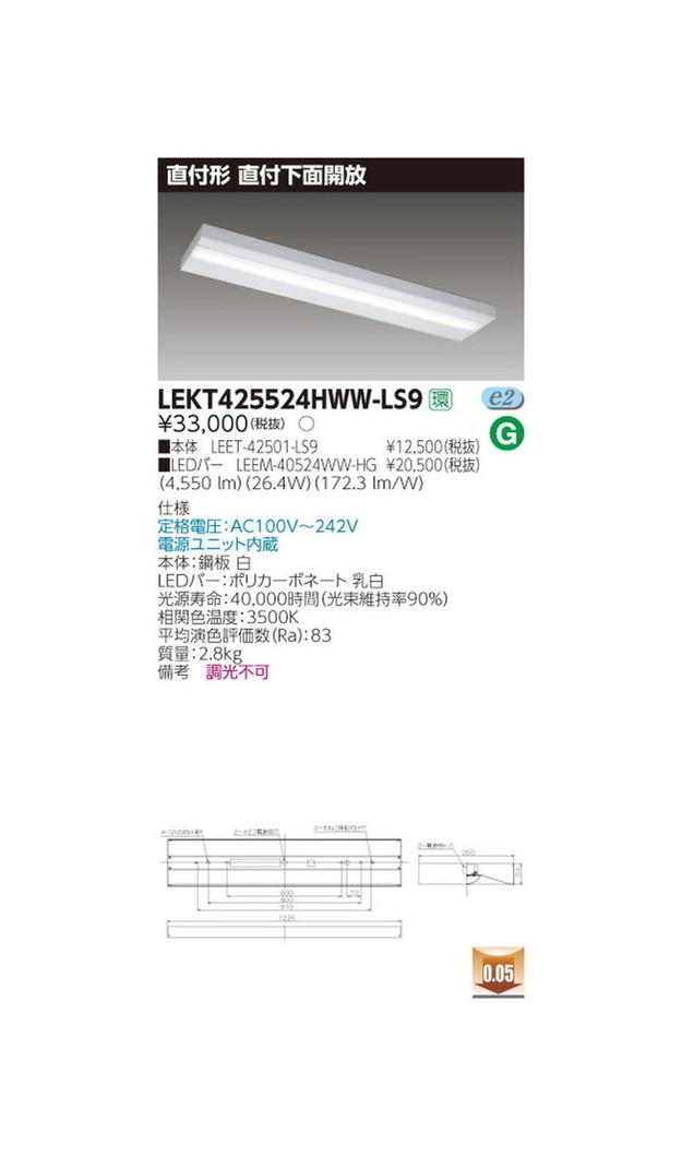 東芝 LEDベースライト TENQOO直付40形箱形 LED組み合せ器具 LEKT425524HWW-LS9