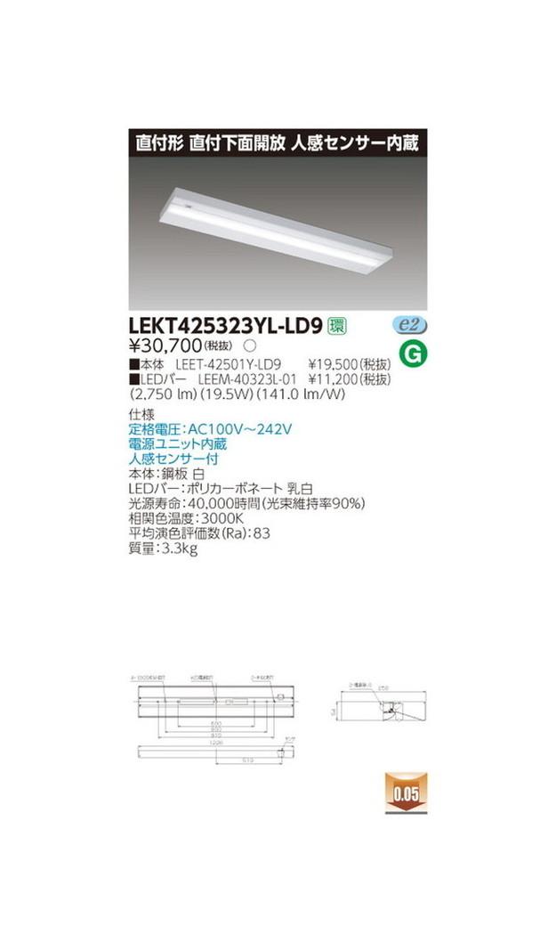 東芝 LEDベースライト LEKT425323YL-LD9 TENQOO直付40形箱形センサ付 LED組み合せ器具