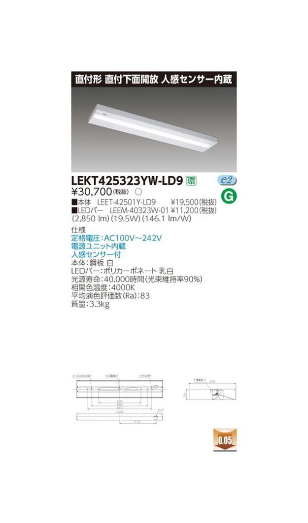 東芝 LEDベースライト LEKT425323YW-LD9 TENQOO直付40形箱形センサ付 LED組み合せ器具