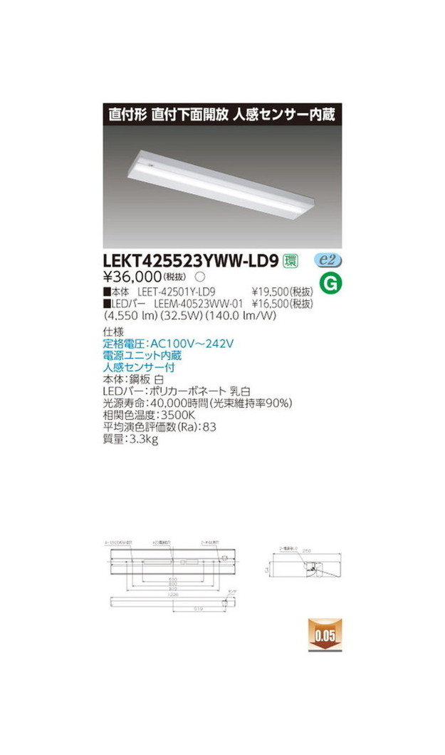 東芝 LEDベースライト TENQOO直付40形箱形センサ付 LED組み合せ器具 LEKT425523YWW-LD9