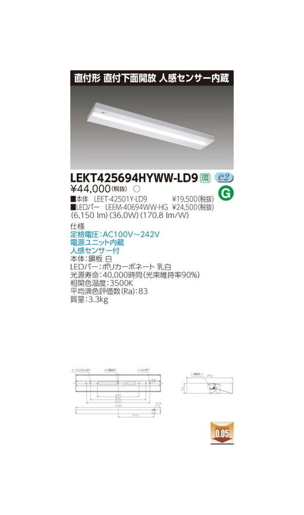 東芝 条件付き送料無料 LEDベースライト LED組み合せ器具 LEKT425694HYWW-LD9 高級な TENQOO直付40形箱形センサ付 受注生産品