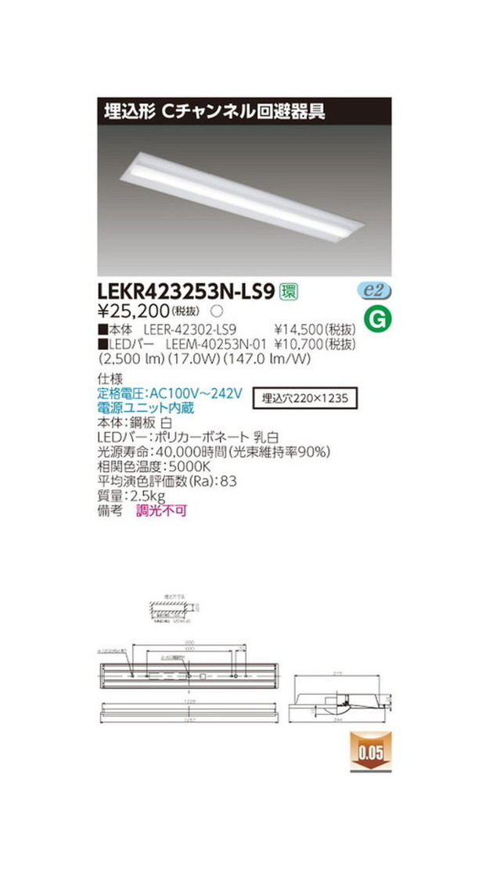 東芝 LEDベースライト TENQOO埋込40形Cチャン回避 LED組み合せ器具 LEKR423253N-LS9