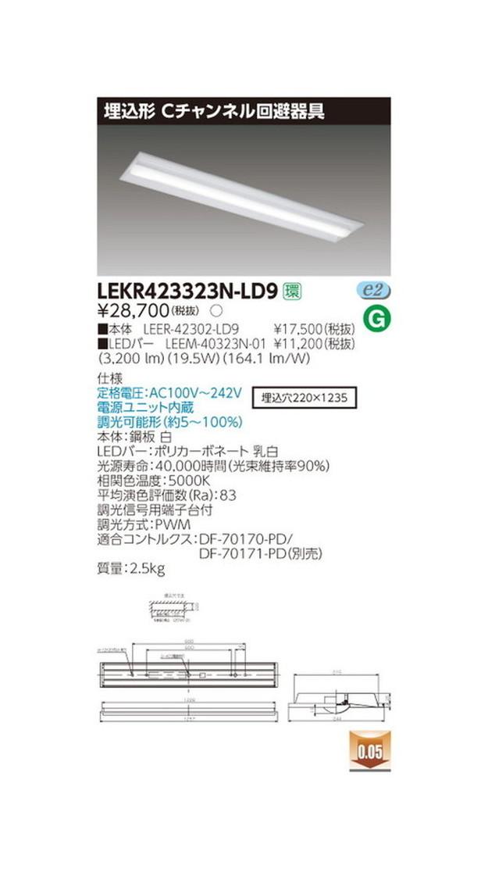 東芝 LEDベースライト TENQOO埋込40形Cチャン調光 LED組み合せ器具 LEKR423323N-LD9
