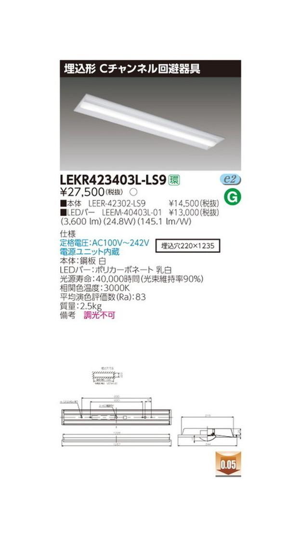 東芝 LEDベースライト LEKR423403L-LS9 TENQOO埋込40形Cチャン回避 LED組み合せ器具
