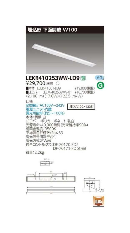 東芝 LEDベースライト LEKR410253WW-LD9 TENQOO埋込40形W100調光 LED組み合せ器具