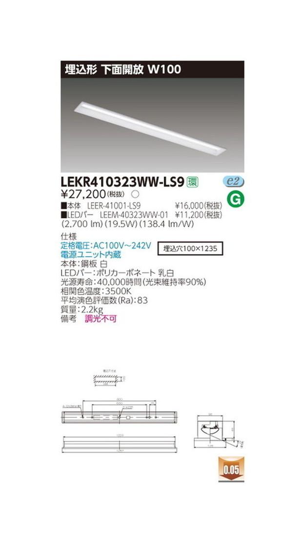 東芝 LEDベースライト LEKR410323WW-LS9 TENQOO埋込40形W100 LED組み合せ器具