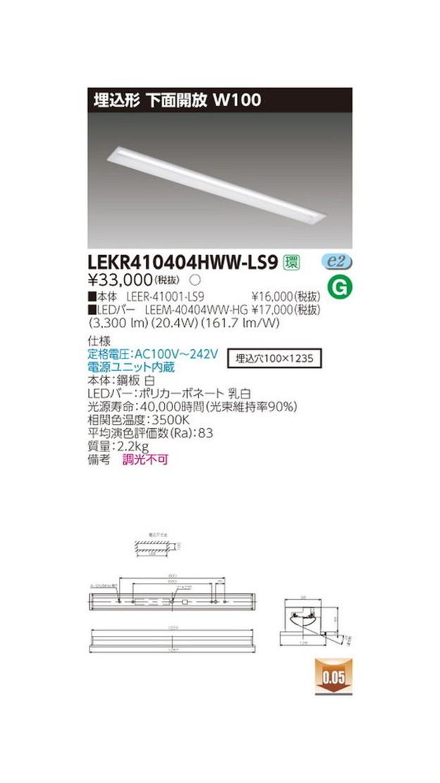 東芝 LEDベースライト TENQOO埋込40形W100 LED組み合せ器具 LEKR410404HWW-LS9