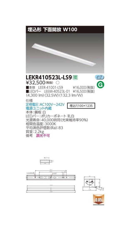 東芝 LEDベースライト TENQOO埋込40形W100 LED組み合せ器具 LEKR410523L-LS9