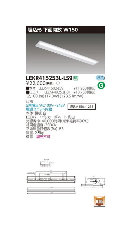 東芝 LEDベースライト LEKR415253L-LS9 TENQOO埋込40形W150 LED組み合せ器具