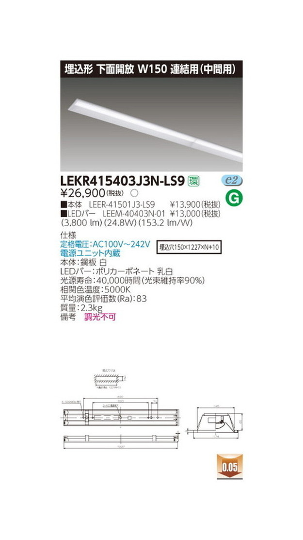 東芝 LEDベースライト LEKR415403J3N-LS9 TENQOO埋込40形W150連結中 LED組み合せ器具