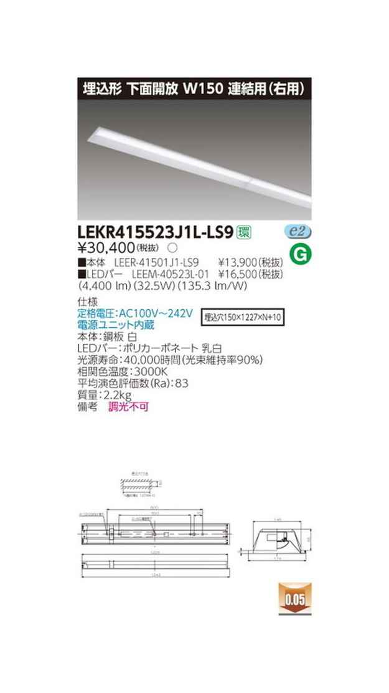 東芝 LEDベースライト LEKR415523J1L-LS9 TENQOO埋込40形W150連結右 LED組み合せ器具