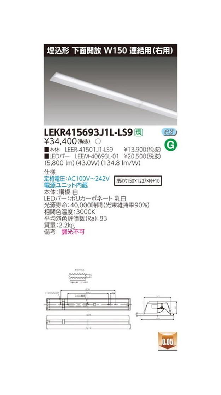 東芝 LEDベースライト TENQOO埋込40形W150連結右 LED組み合せ器具 LEKR415693J1L-LS9