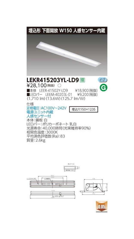 東芝 LEDベースライト LEKR415203YL-LD9 TENQOO埋込40形W150センサ LED組み合せ器具