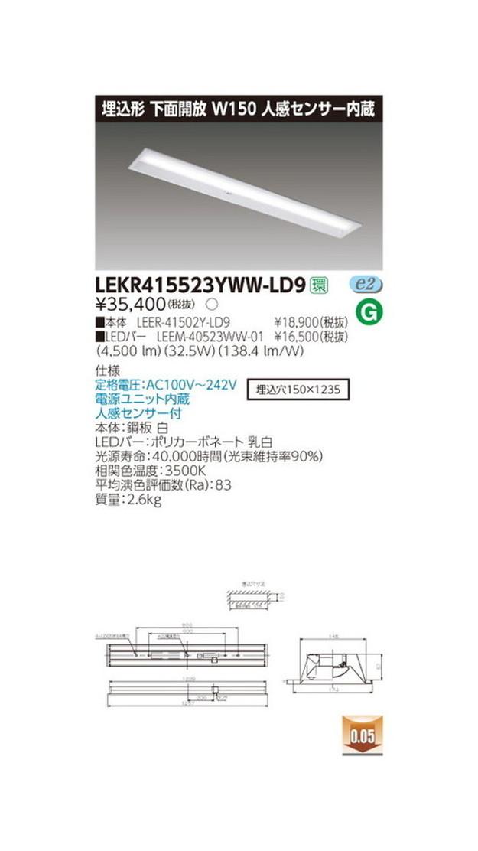 東芝 LEDベースライト TENQOO埋込40形W150センサ LED組み合せ器具 LEKR415523YWW-LD9