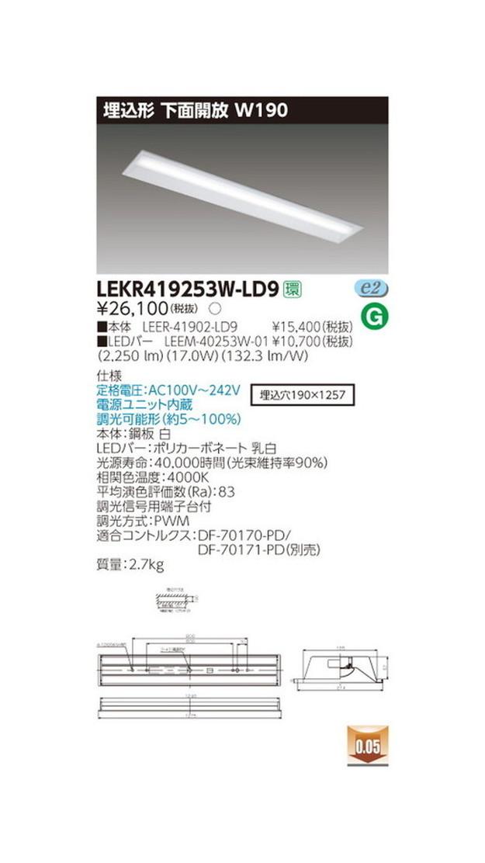 東芝 LEDベースライト LEKR419253W-LD9 TENQOO埋込40形W190調光 LED組み合せ器具