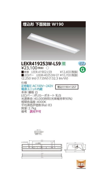 東芝 LEDベースライト LEKR419253W-LS9 TENQOO埋込40形W190 LED組み合せ器具