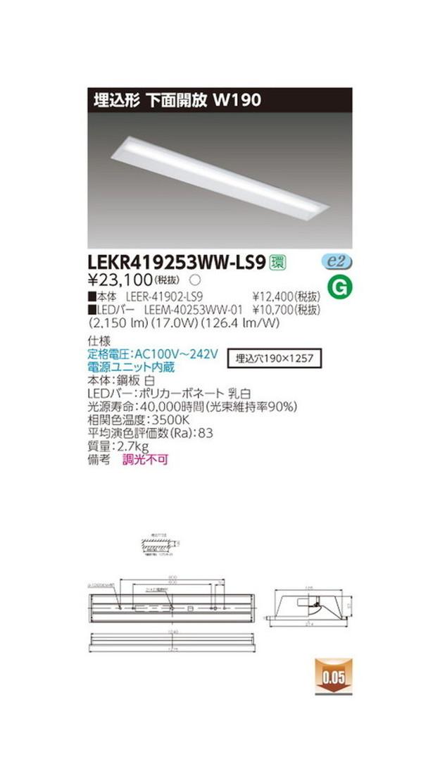 東芝 LEDベースライト LEKR419253WW-LS9 TENQOO埋込40形W190 LED組み合せ器具