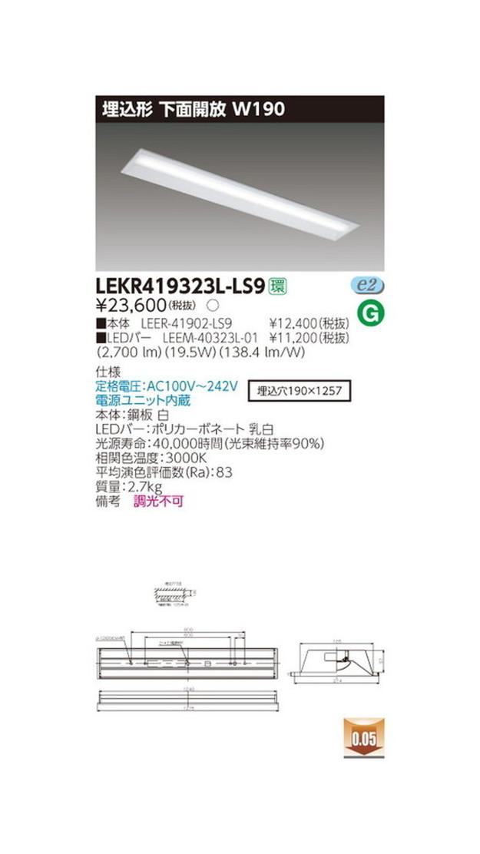 東芝 LEDベースライト LEKR419323L-LS9 TENQOO埋込40形W190 LED組み合せ器具