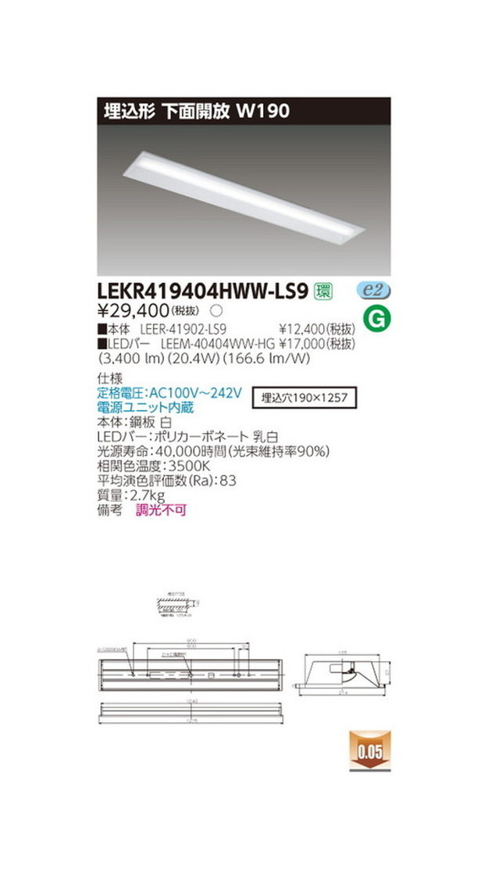 東芝 LEDベースライト LEKR419404HWW-LS9 TENQOO埋込40形W190 LED組み合せ器具
