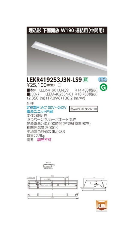 東芝 LEDベースライト LEKR419253J3N-LS9 TENQOO埋込40形W190連結中 LED組み合せ器具
