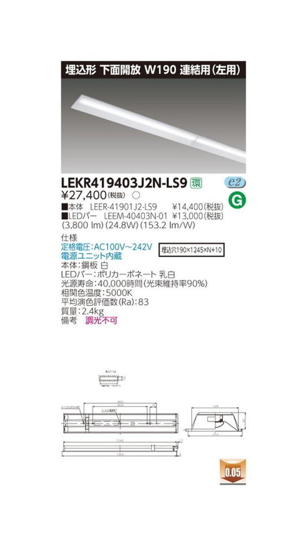 東芝 LEDベースライト LEKR419403J2N-LS9 TENQOO埋込40形W190連結左 LED組み合せ器具