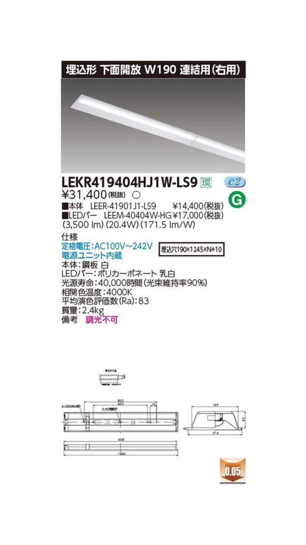 東芝 LEDベースライト LEKR419404HJ1W-LS9 TENQOO埋込40形W190連結右 LED組み合せ器具
