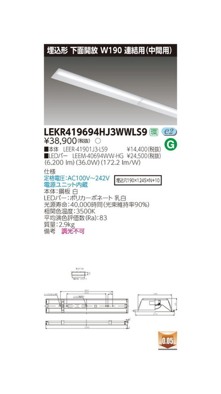東芝 LEDベースライト TENQOO埋込40形W190連結中 LED組み合せ器具 LEKR419694HJ3WWLS9