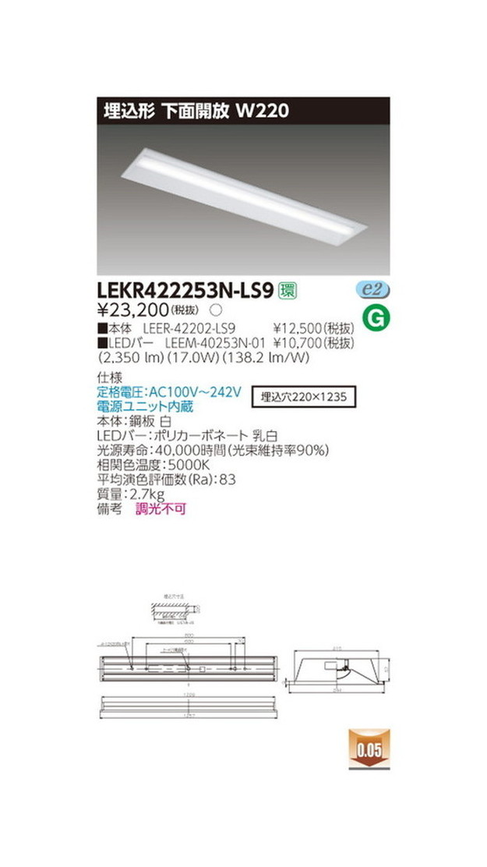 東芝 LEDベースライト LEKR422253N-LS9 TENQOO埋込40形W220 LED組み合せ器具