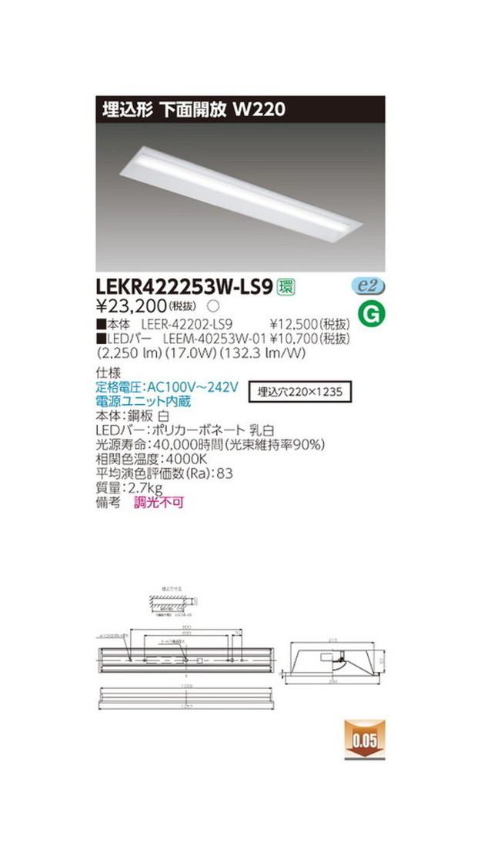 東芝 LEDベースライト LEKR422253W-LS9 TENQOO埋込40形W220 LED組み合せ器具