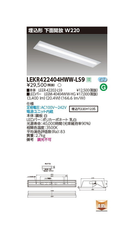東芝 LEDベースライト LEKR422404HWW-LS9 TENQOO埋込40形W220 LED組み合せ器具