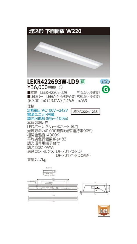 東芝 LEDベースライト TENQOO埋込40形W220調光 LED組み合せ器具 LEKR422693W-LD9