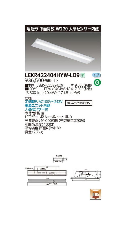 東芝 LEDベースライト TENQOO埋込40形W220センサ LED組み合せ器具 LEKR422404HYW-LD9