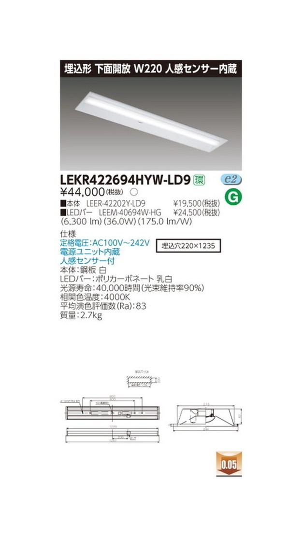 東芝 オリジナル 条件付き送料無料 18%OFF LEDベースライト LEKR422694HYW-LD9 TENQOO埋込40形W220センサ LED組み合せ器具