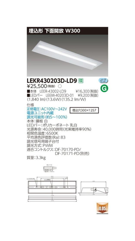 東芝 LEDベースライト LEKR430203D-LD9 TENQOO埋込40形W300 LED組み合せ器具