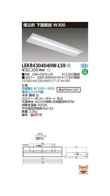 東芝 LEDベースライト LEKR430404HW-LS9 TENQOO埋込40形W300 LED組み合せ器具