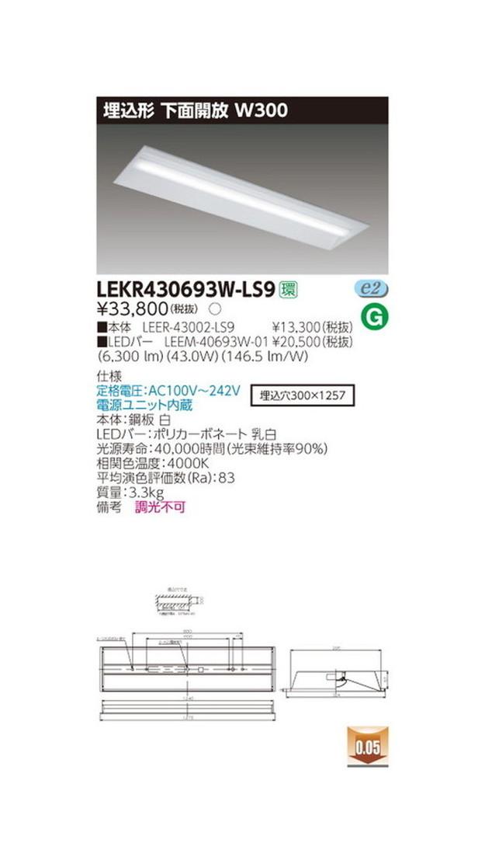 東芝 LEDベースライト TENQOO埋込40形W300 LED組み合せ器具 LEKR430693W-LS9